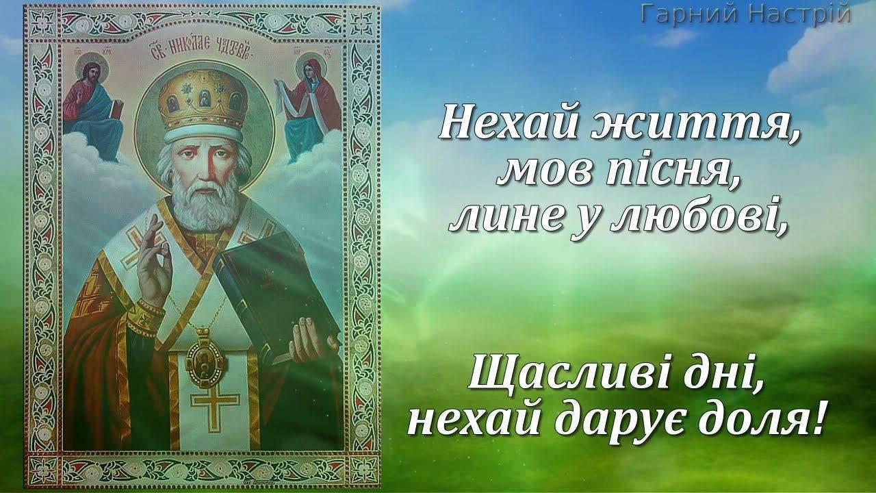 День святого Миколая 22 травня