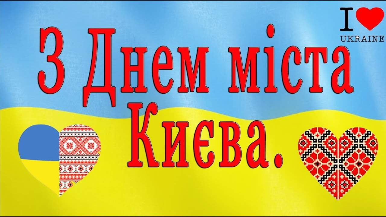 З Днем міста Києва