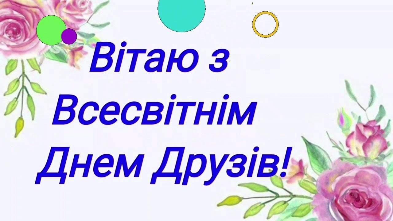 День друзів 2021 картинки привітання українською