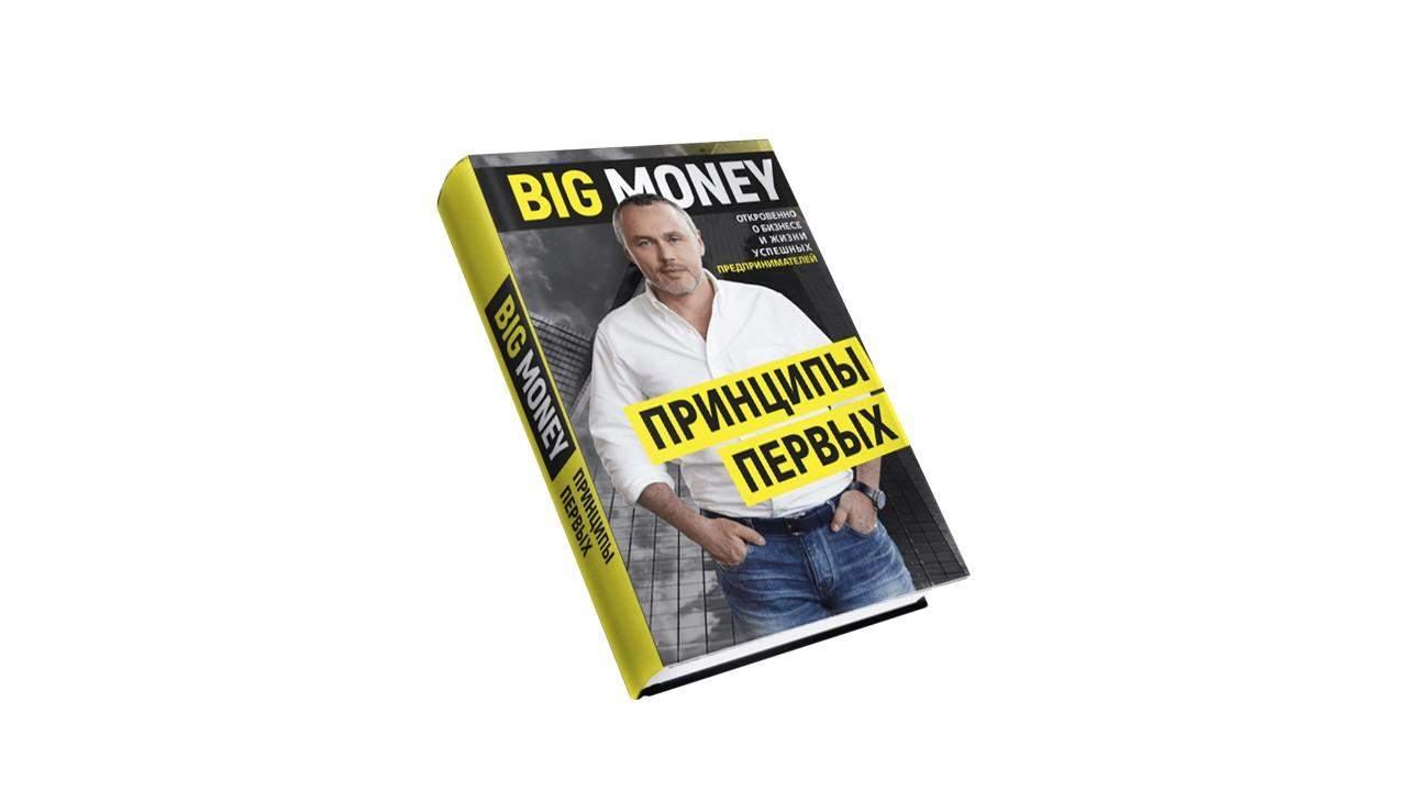 черняк Big money. Принципы первых