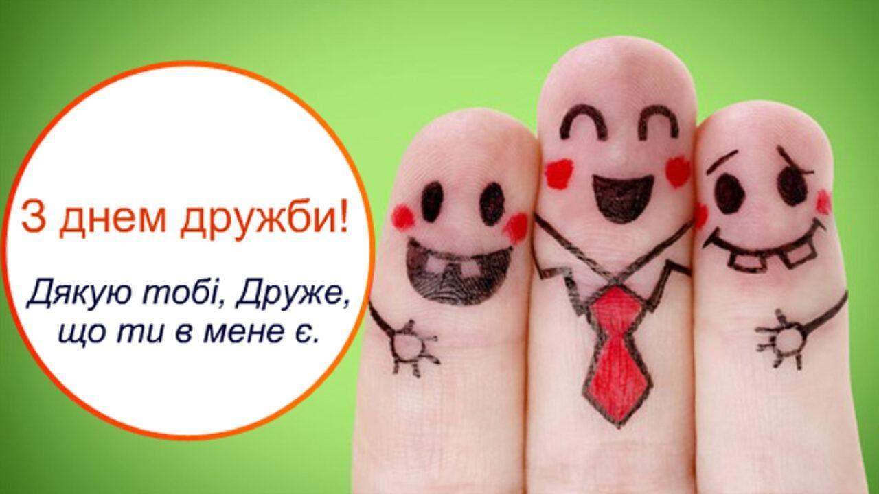 Міжнародний день дружби 2021 листівки