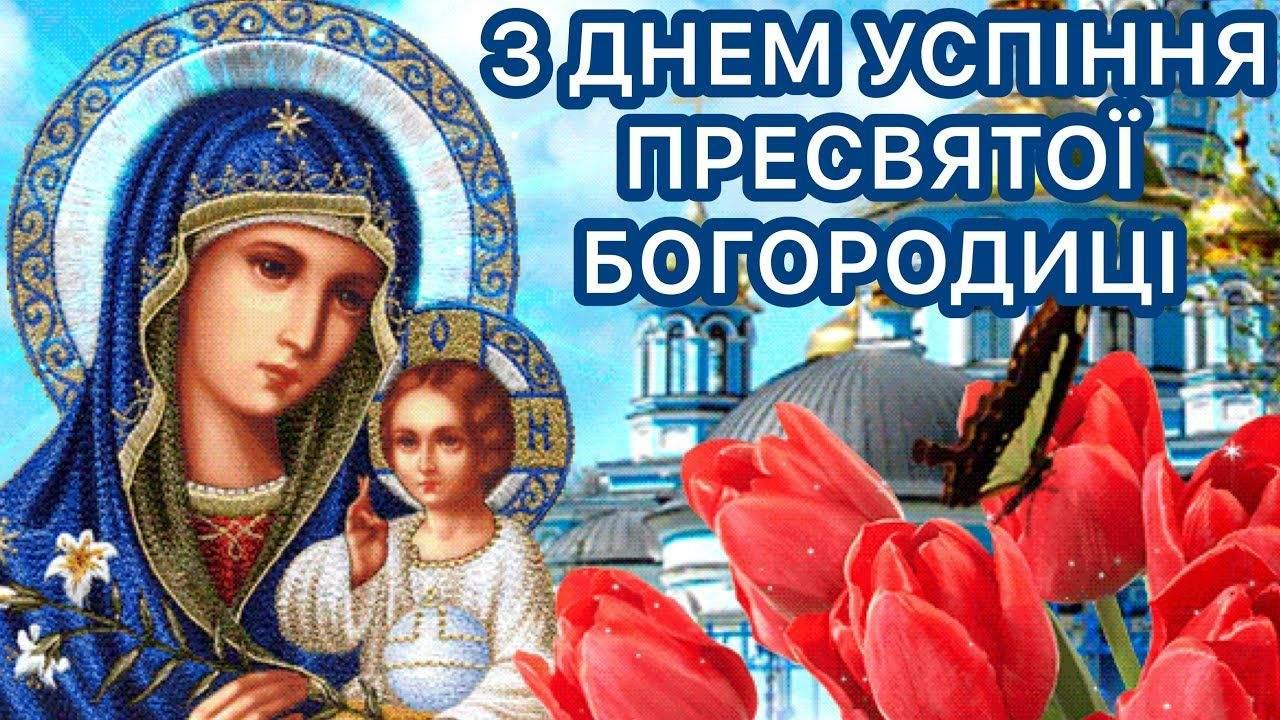 Успіння Божої Матері 2021 картинки привітання