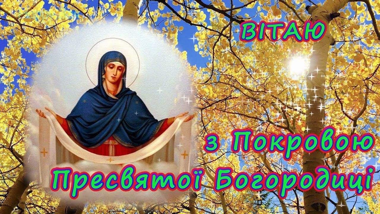Листівки з Покровом Пресвятої Богородиці