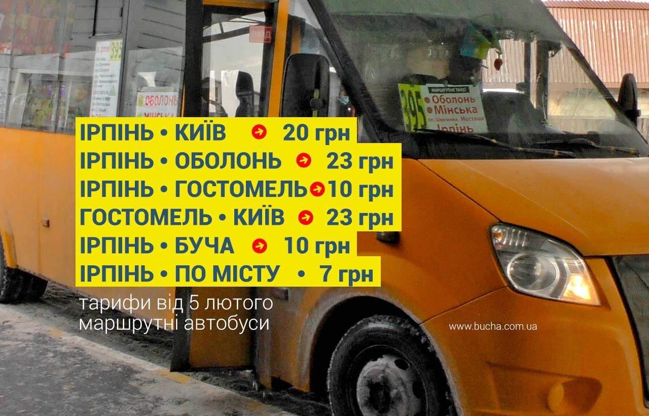 На Київщині зросли ціни на проїзд у