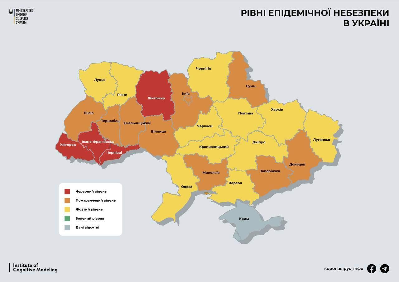 Епідеміологічна карта України станом на 9 березня