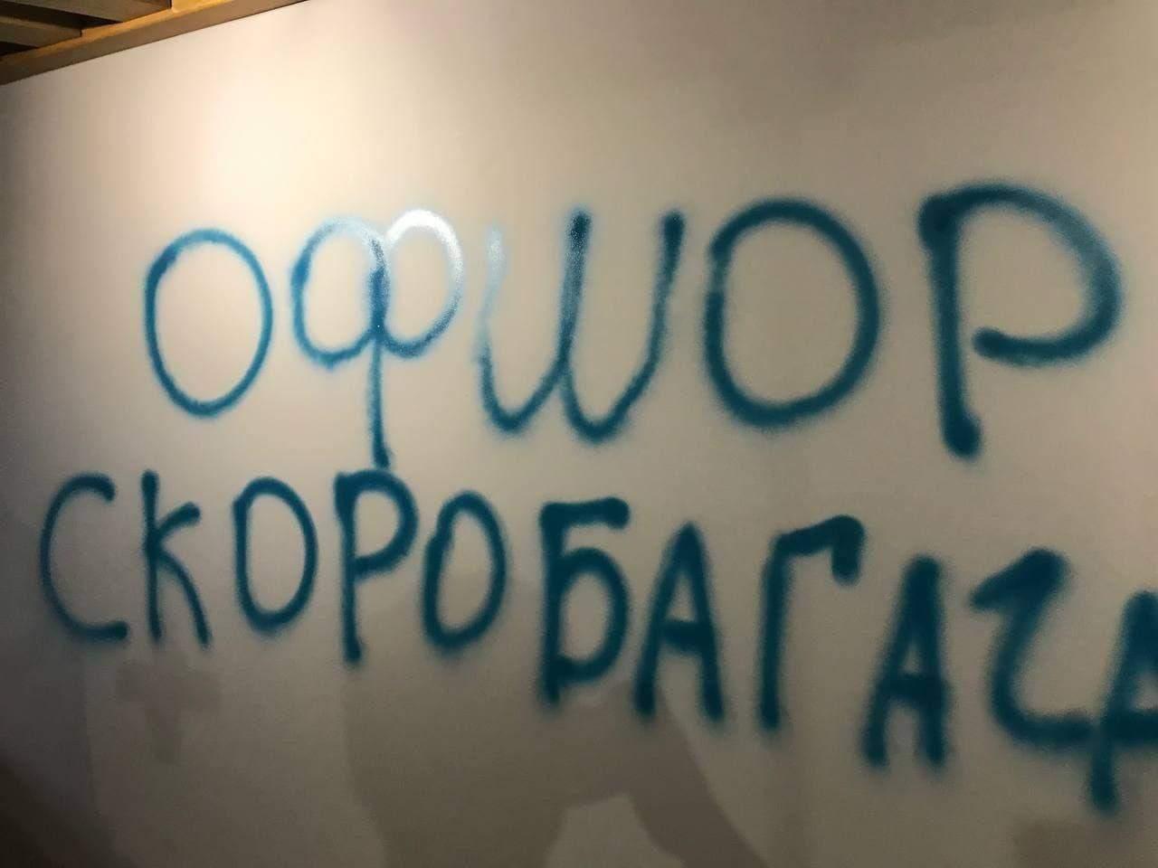 обмалювали кафе депутатки ОПЗЖ в Харкові