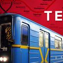 Где самая глубокая станция метро в мире: интересные факты о метро и тест