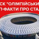 """НСК """"Олімпійський"""" – 97 років: що відомо про найбільший стадіон України"""