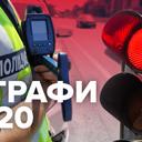 Якими будуть нові штрафи за порушення ПДР для водіїв у 2020 році