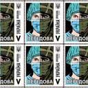Передова: Укрпошта випускає марки на знак вдячності медикам та військовим – виразні фото