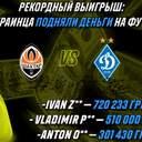Рекордный подъем: сразу трое украинцев хорошо заработали на футболе