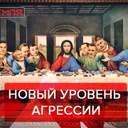 Вести Кремля. Сливки: Святое обнуление. Минкульт против Джокера