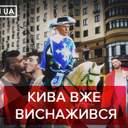 Вєсті.UA: Кива втомився працювати. Луцька область в Україні