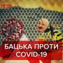 Вести Кремля: Лукашекно лечит COVID-19 медом. Новая выходка от Собчак