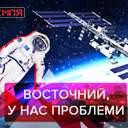 Вєсті Кремля. Слівкі: Російські космонавти без туалета. Бурульки Путіна