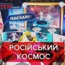 Вєсті Кремля: Росія захоплює космос. Вакцина зі сокири