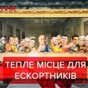 Вєсті Кремля: Кнайсль та інші 11 апостолів Путіна