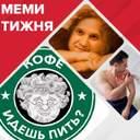 Мемы недели: бицепс Зеленского, Аваков – ангел, Дубинский – дубина, а Коломойский без кофе