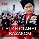 Вести Кремля. Сливки: На казаков в 2020 году потратили 1,1 миллиард рублей