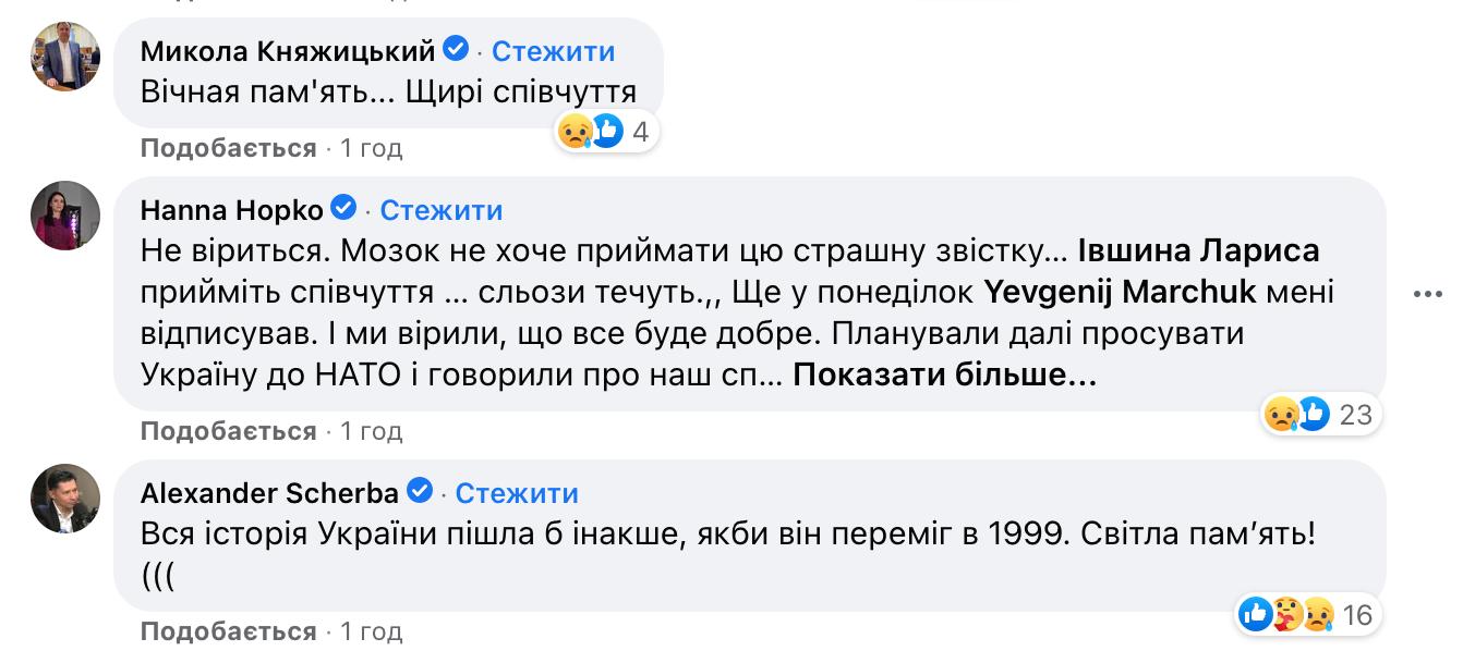 Помер Євген Марчук