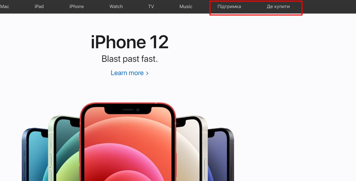 Україномовний розділ Apple