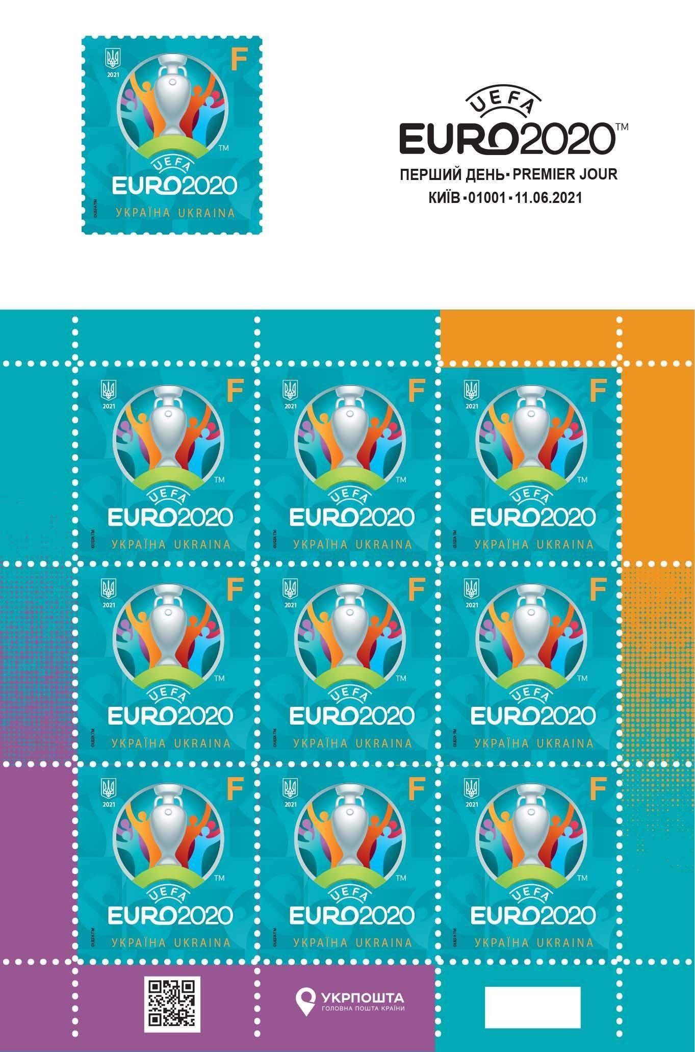 Марка Укрпошти до Євро-2020