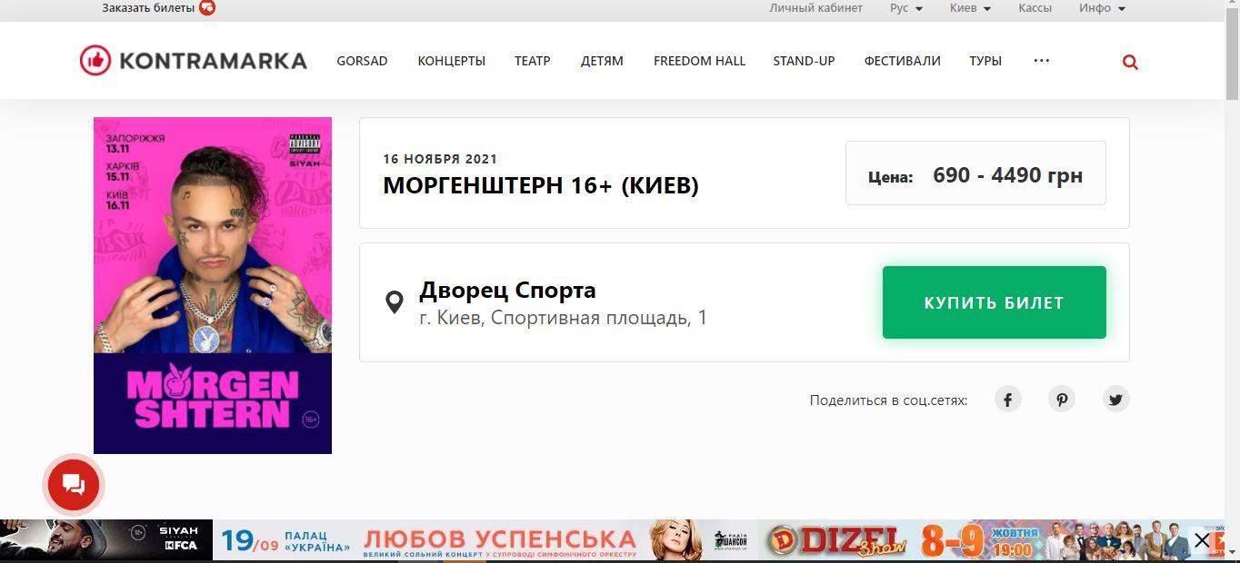 В Україні продають квитки на концерт Моргенштерна