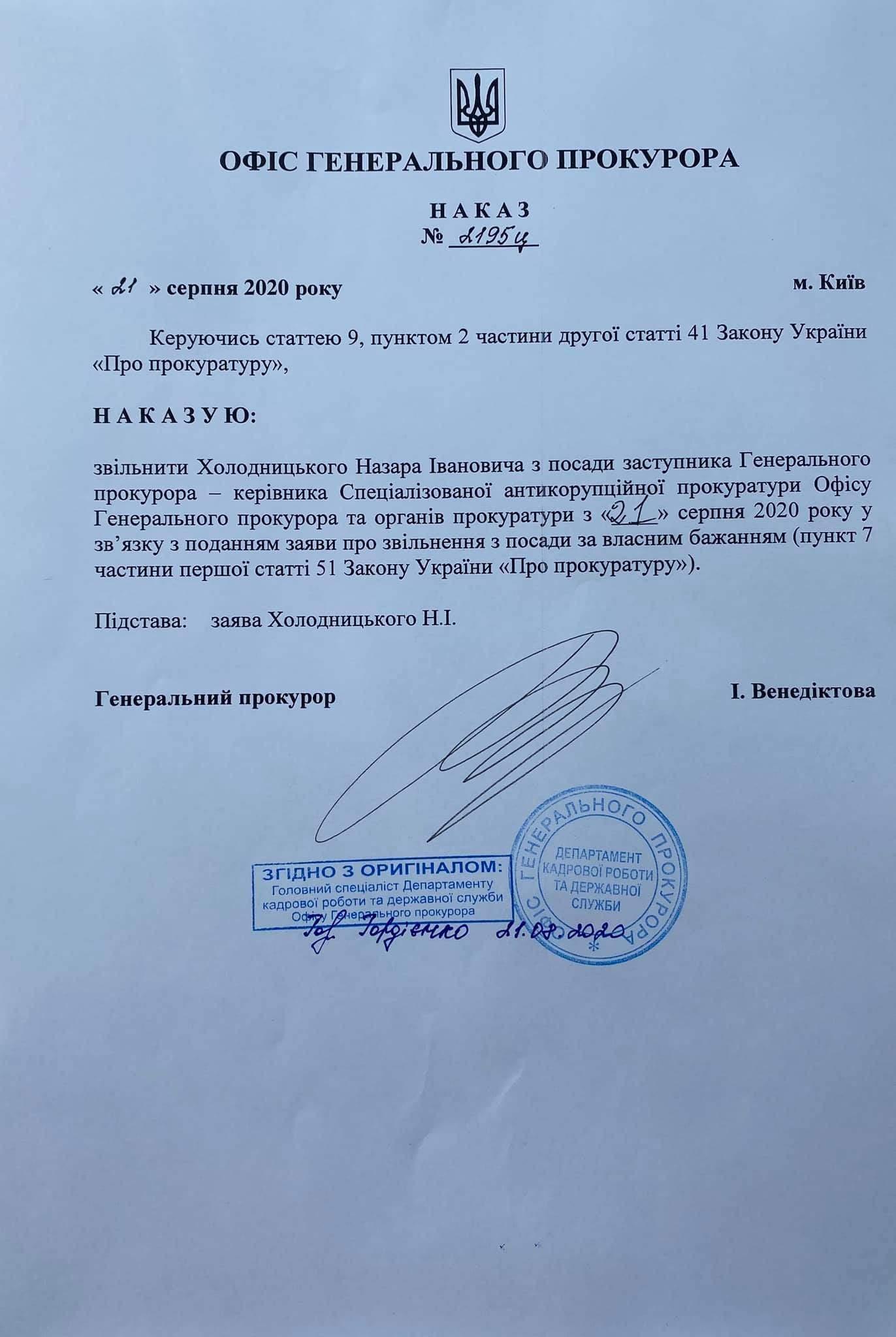 Венедіктова, Офіс генпрокурора, Холодницький, відставка, звільнення