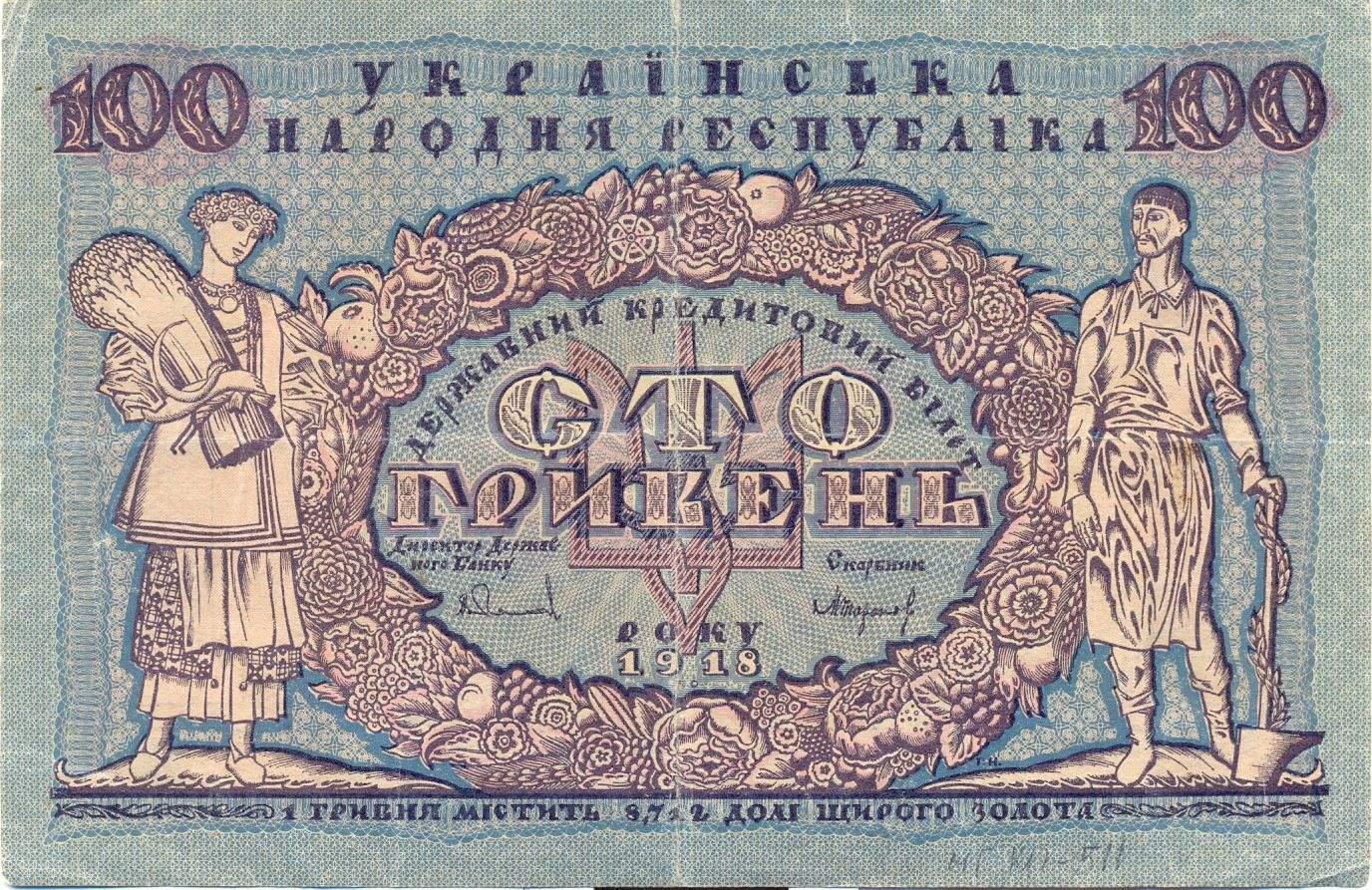 100 гривен в 1918 году