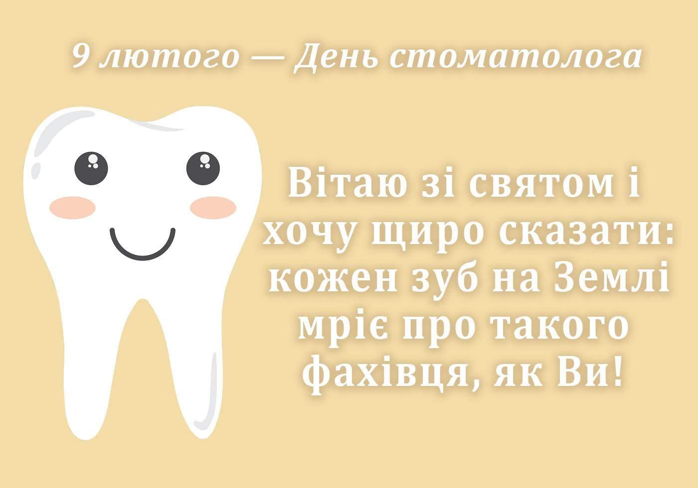 День стоматолога картинки