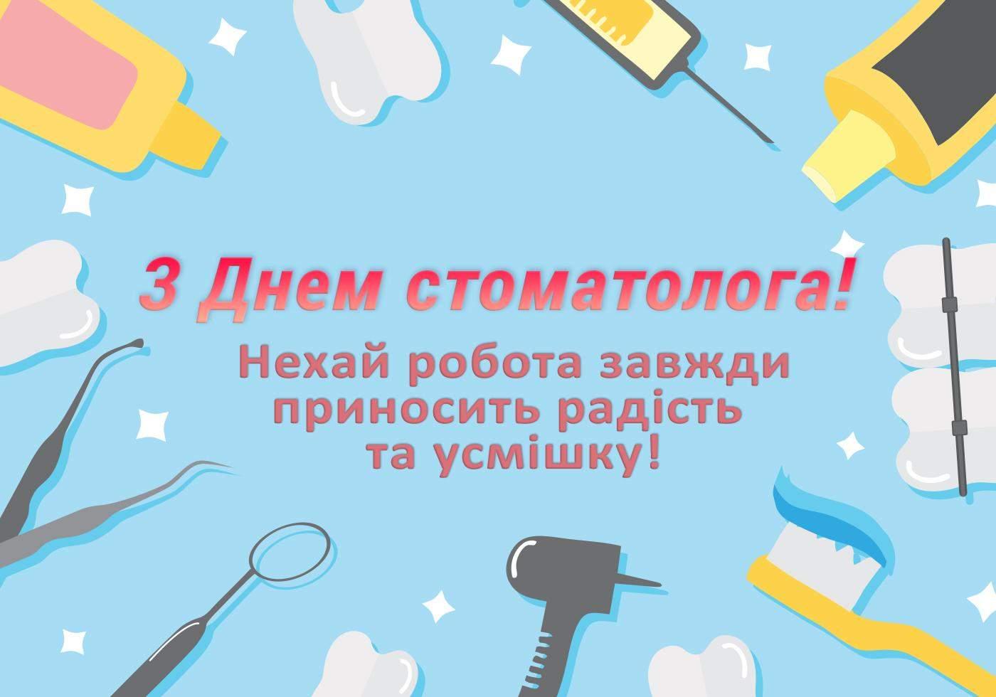 картинки-привітання день стоматолога 2021