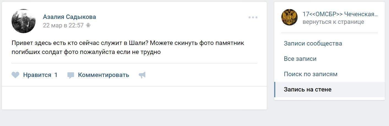 Допис Азалії Садикової