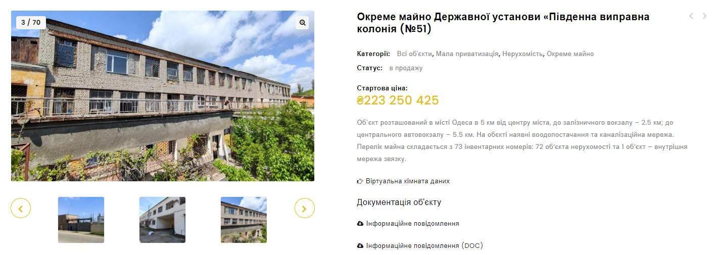 Колонія Продаж Одеса Фонд держмайна аукціон