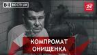 Вести.UA. Политическое дно Порошенко. Кум Медведчук