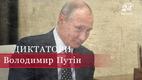 """""""Пропаганда дяді Вови"""": як Путін перетворився на генератор брехні"""