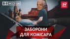 Вести.UA. Ограничения для секс-символа СССР. Топографический кретинизм российских СМИ