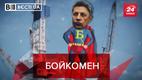 Вєсті.UA: Супергерой по-українськи. Шкідливі справи депутатів
