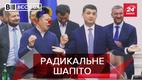Вести.UA: Стендап от Ляшко и слезы Гройсмана. Новые мультики Гладковского