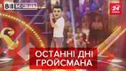 """Вєсті.UA: Гройсман вступає в команду Зеленського. Радикальне """"ніт"""" від Луценка"""