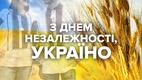 Как прошол День Независимости в Украине: фото, видео