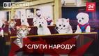 """Вести.UA. Жир: Ручные животные в """"Слуге народа""""? Черная полоса Гонтаревой."""