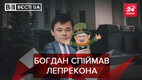 """Вести.UA. Богдан может перейти в """"Европейскую Солидарность"""". Савченко в образе Брежнева"""