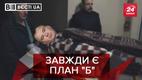 Вєсті.UA: Гладковський і його невдала спроба втечі. В Офісі Зеленського не знають географії