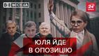 Вести.UA: Тимошенко вынесла приговор Зеленскому. Эпическое возвращении Онищенко