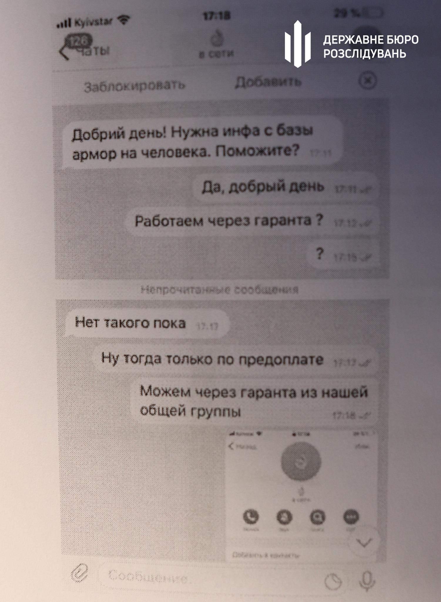 Данных мвд армор база украины Вопрос по