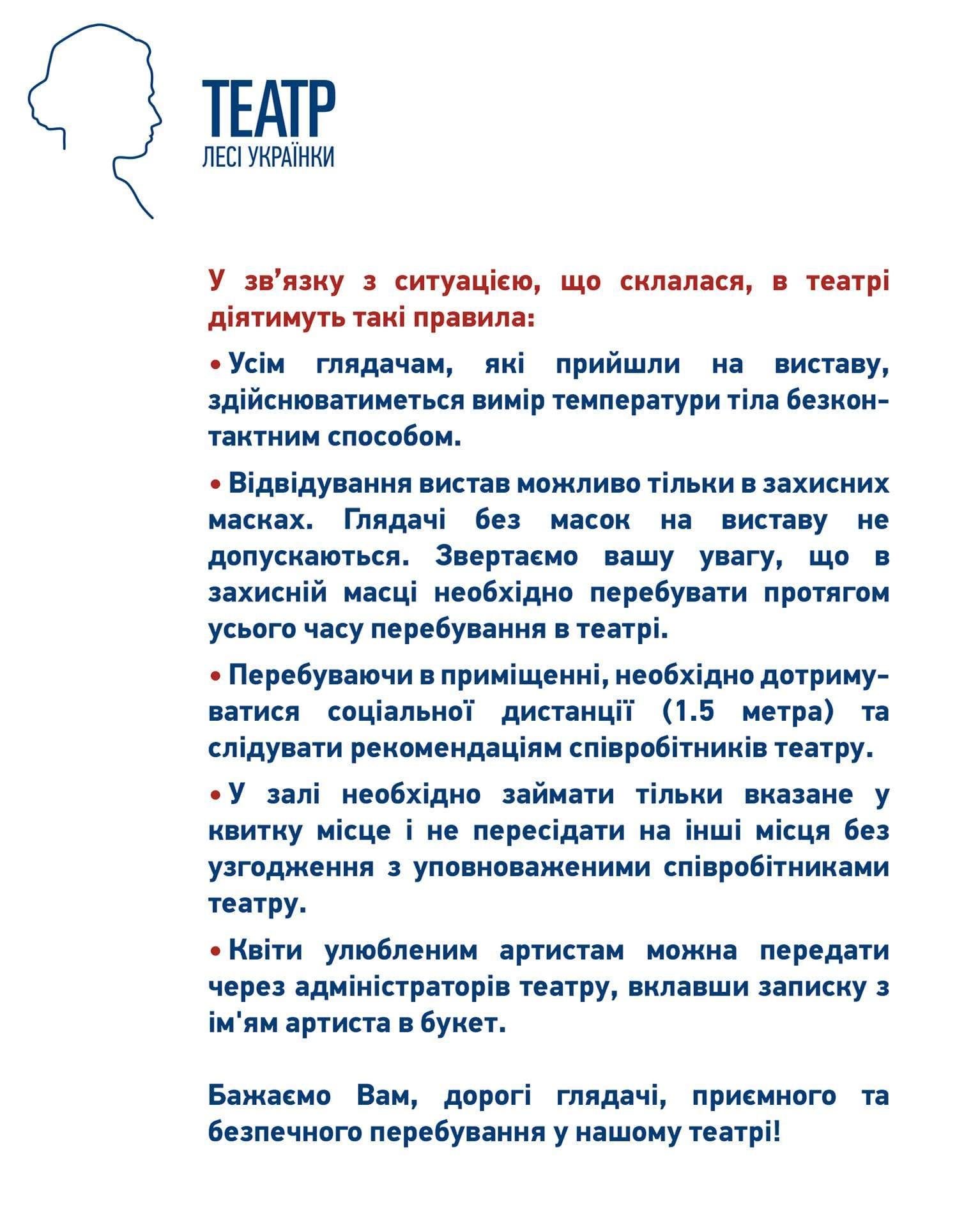 Нові правила Театр російської драми Київ Жовта зона 23 вересня 2021