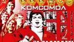 Харьковский облсовет дал указание торжественно отметить 95-летие комсомола