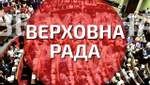 Прямая трансляция ВР. В зале заседаний - 322 нардепа