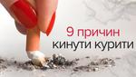 Як зміниться організм після відмови від куріння