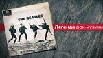 Всемирный день The Beatles: малоизвестные факты о группе, которые следует знать
